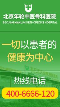 北京颈椎病医院