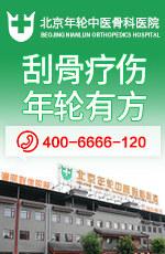 北京腰椎病医院