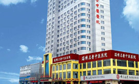 淄博妇科医院