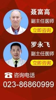 重庆男科专家在线咨询