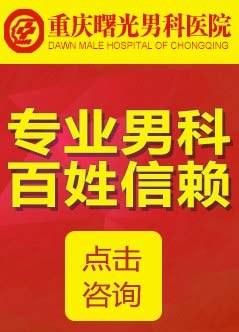 重庆专业男科医院