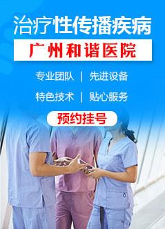 广州治疗性病医院