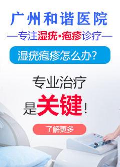 广州性病专科医院