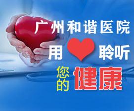 广州性病医院哪家好?