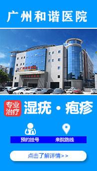 广州性病医院哪家好