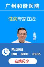 广州性病医院咨询