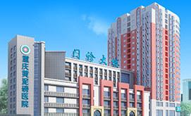 重庆眼科医院