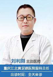 刘利刚 主治医师 眼科主任 多年眼科临床经验 深受患者信赖