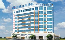 上饶江洲医院