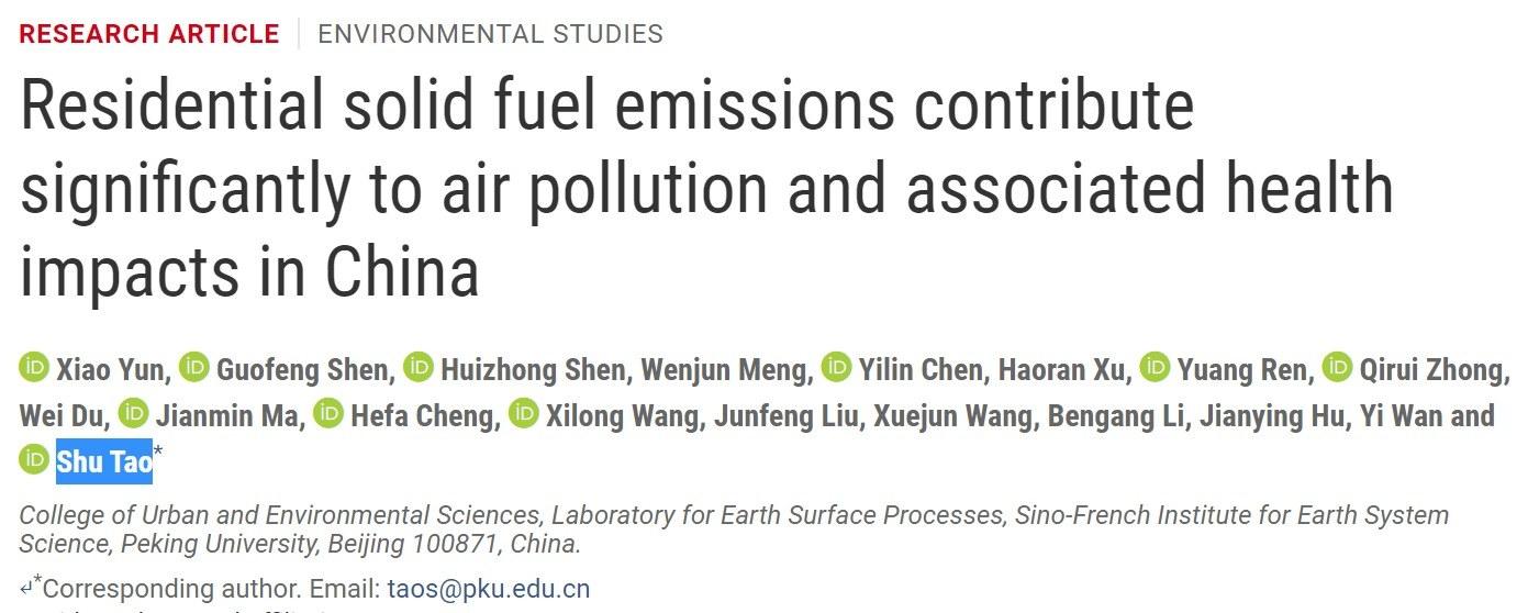 农村灶台做饭产生大量PM2.5,该不该取消?听听专家的看法
