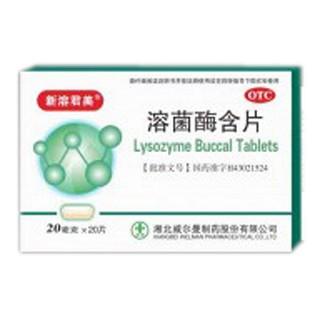 溶菌酶含片(新溶君美)