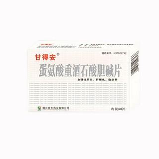 蛋氨酸重酒石酸膽堿片