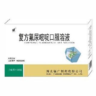 復方氟尿嘧啶口服溶液