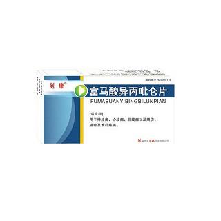 富马酸异丙吡仑片(刻康)