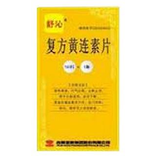 复方黄连素片(舒沁)