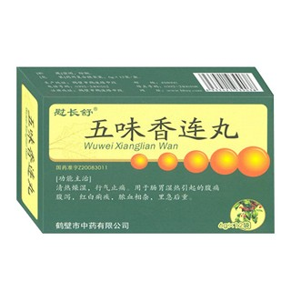 五味香连丸(慰长舒)