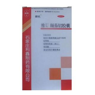 维U颠茄铝胶囊(渭氏)