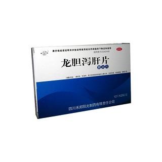 龙胆泻肝片