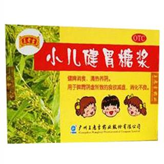 小儿健胃糖浆(王老吉)