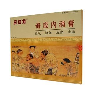 奇应内消膏(马应龙)