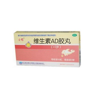 维生素AD软胶囊(小可)