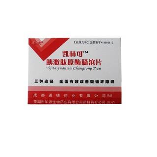 胰激肽原酶肠溶片(通德)