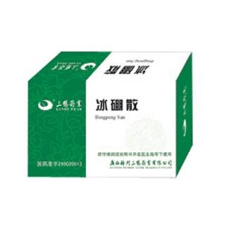 冰硼散(三鹤药业)