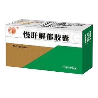 慢肝解郁胶囊(桂龙)