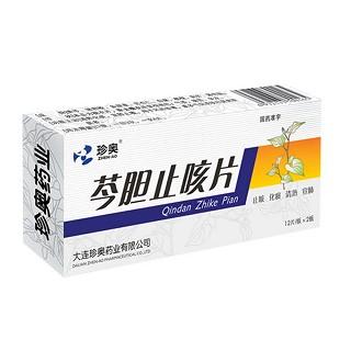 芩胆止咳片(珍奥)