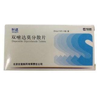 双嘧达莫分散片(升达)