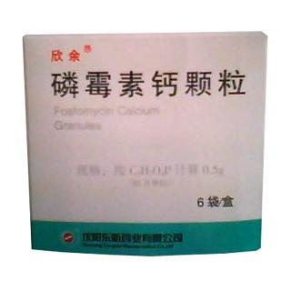 磷霉素钙颗粒(欣余)