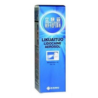 利多卡因气雾剂(Ⅱ)(香雪)