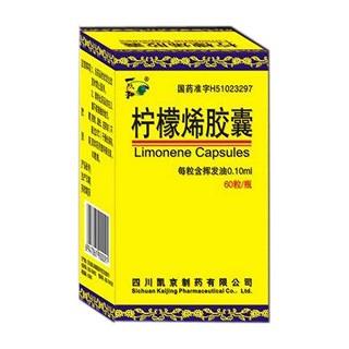 檸檬烯膠囊