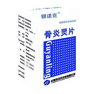 骨炎灵片(银诺克)
