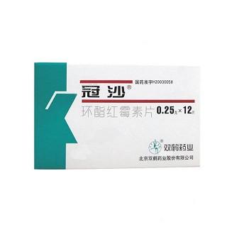 环酯红霉素片(冠沙)