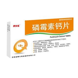 磷霉素钙片(伊沙克)