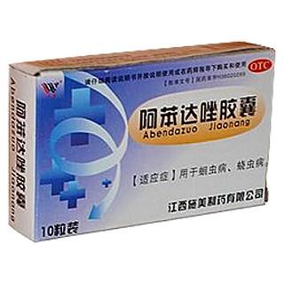 阿苯達唑膠囊(施美)