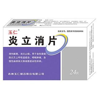 炎立消片(玉仁)