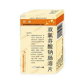 双氯芬酸钠肠溶片(风诺)