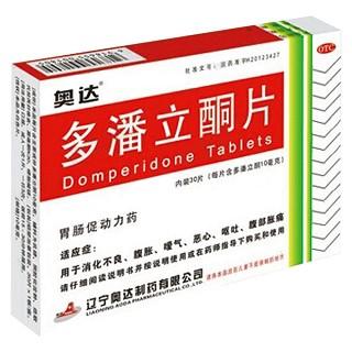 多潘立酮片(奧達)
