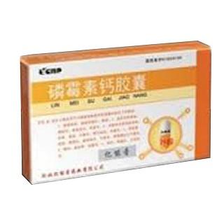 磷霉素钙胶囊
