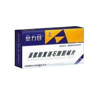 蛋氨酸重酒石酸膽堿片(奧力苷)