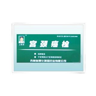 宮頸癌栓(王振國)