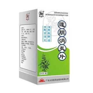 莲胆消炎片(麒麟牌)
