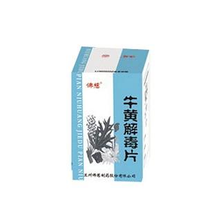 牛黄解毒片(佛慈)