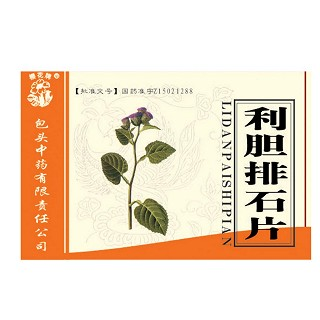 利胆排石片(樱花牌)