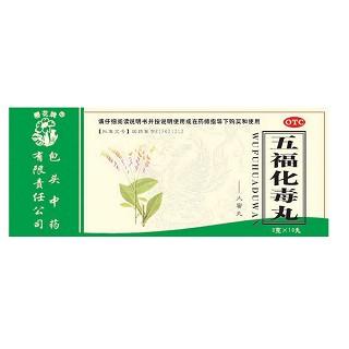 五福化毒丸(樱花牌)