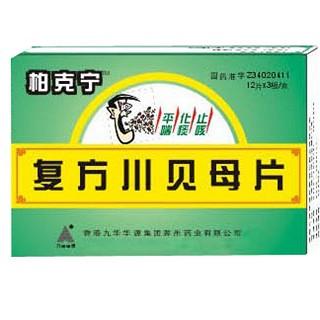 复方川贝母片(柏克宁)