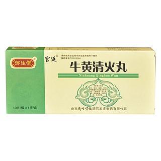 牛黄清火丸(御生堂)