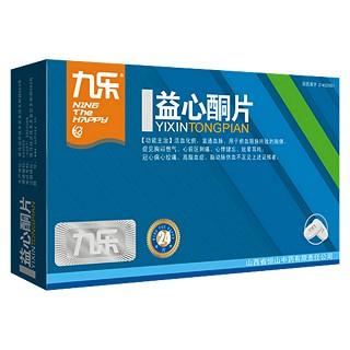 益心酮片(亿佰清)